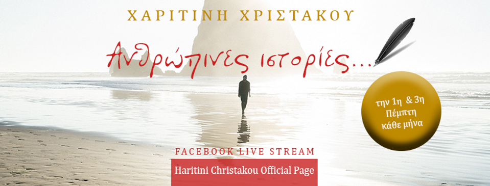 ANTHROPINES-ISTORIES-fb cover-gold(1)- TEXT DOWN.png