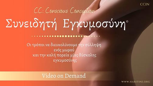 συνειδητη εγκυμοσυνη video banner.png