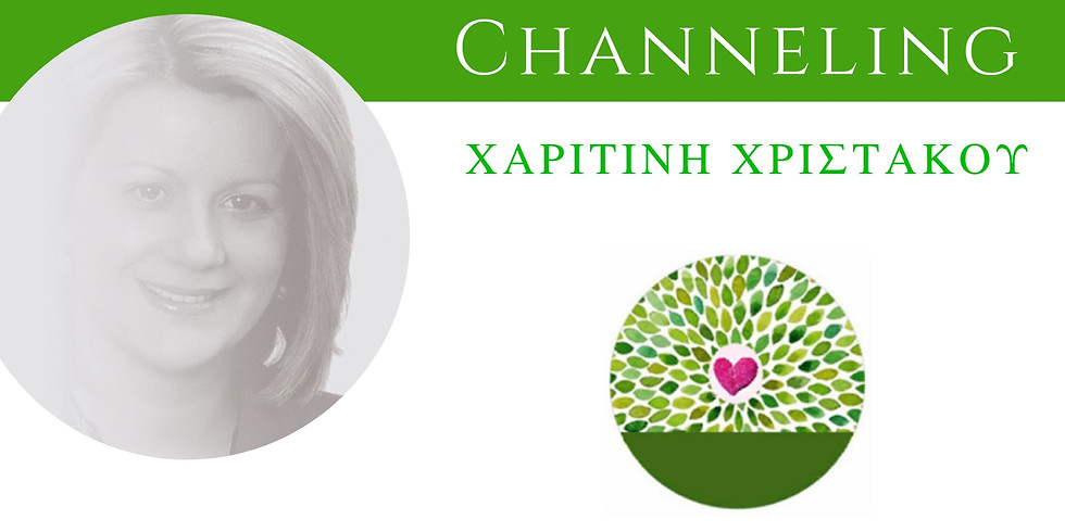 Channeling Χαριτίνης - ΑΘΗΝΑ
