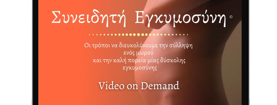 Συνειδητή Εγκυμοσύνη - Video on Demand
