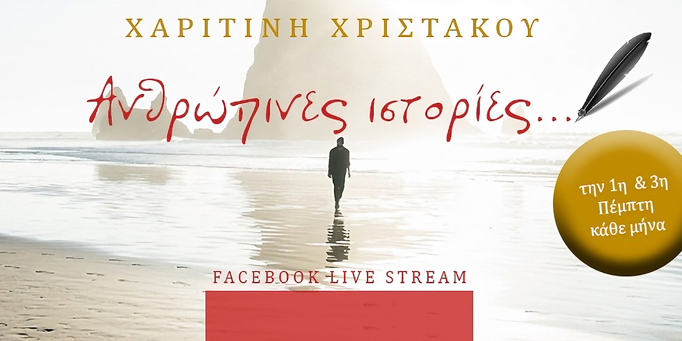 Ανθρώπινες Ιστορίες - Ελεύθερη Παρακολούθηση (Live Stream)