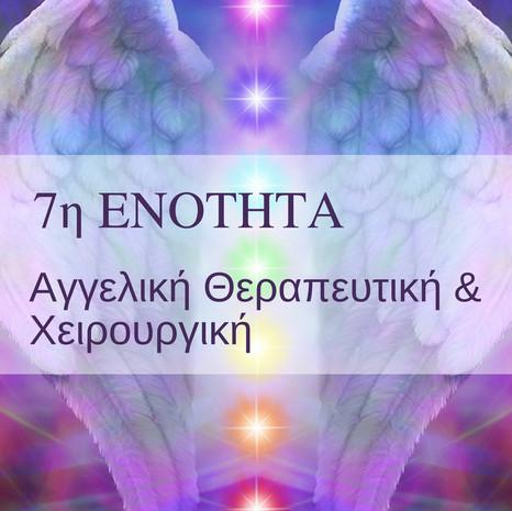 7η Ενότητα