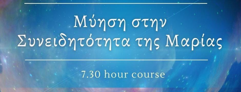 Μύηση στην Συνειδητότητα της Μαρίας - Video Course