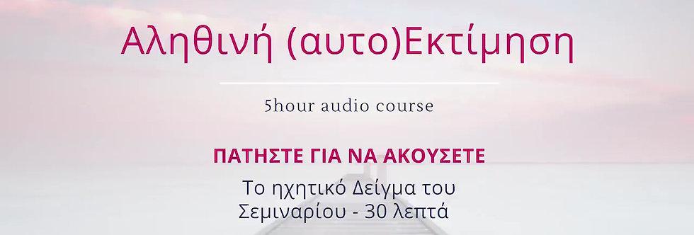 Αληθινή Αυτοεκτίμηση & ΔΩΡΟ 2ωρο audio course