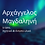 Thumbnail: Αρχάγγελος Μαγδαληνή