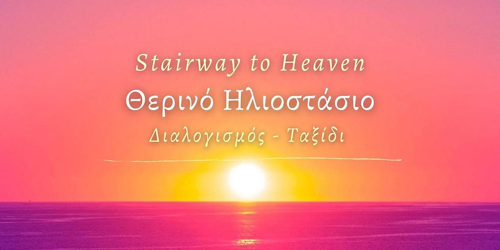 Διαλογισμός – Ταξίδι στο Θερινό Ηλιοστάσιο: Starway to Heaven - Αγγίζοντας τα όρια του Άκτιστου Φωτός