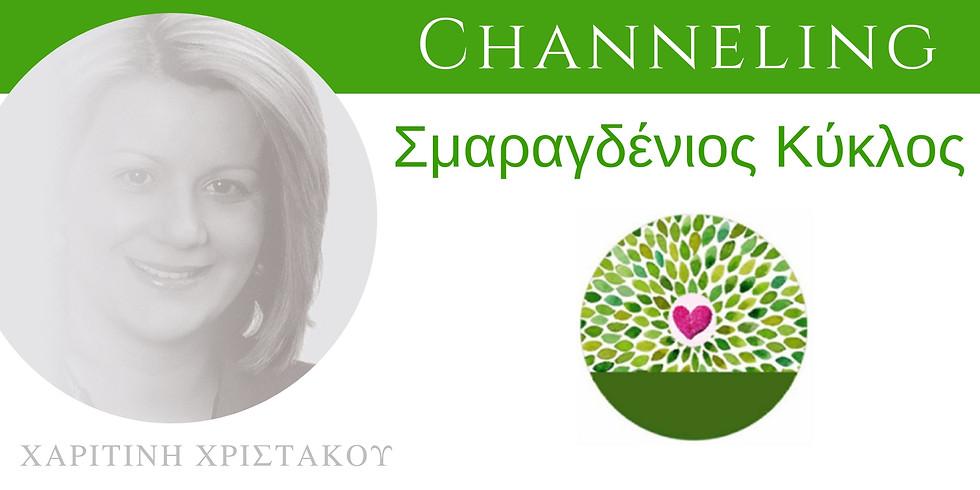 Channeling Σμαραγδένιος Κύκλος - ΘΕΣΣ/ΚΗ