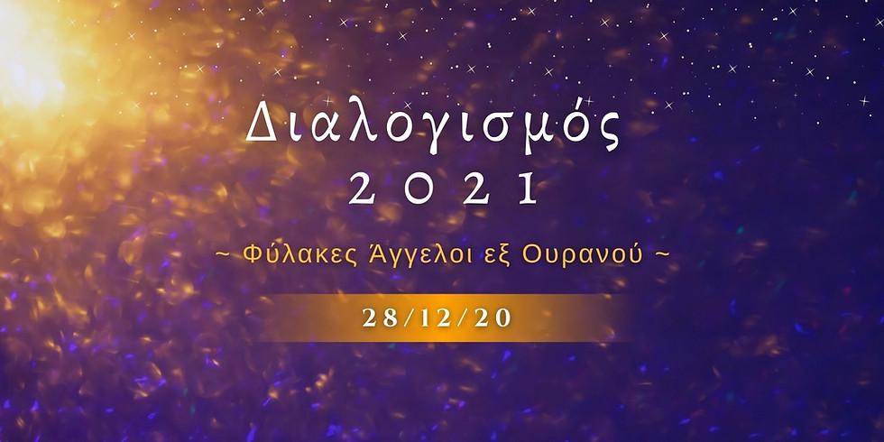 Διαλογισμός 2021- Φύλακες Άγγελοι εξ Ουρανού