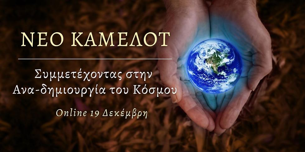ΝΕΟ ΚΑΜΕΛΟΤ : Συμμετέχοντας στην Ανα-δημιουργία του Κόσμου