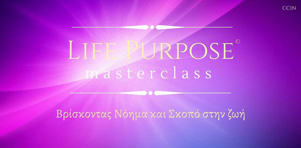 life purpose header masterclass