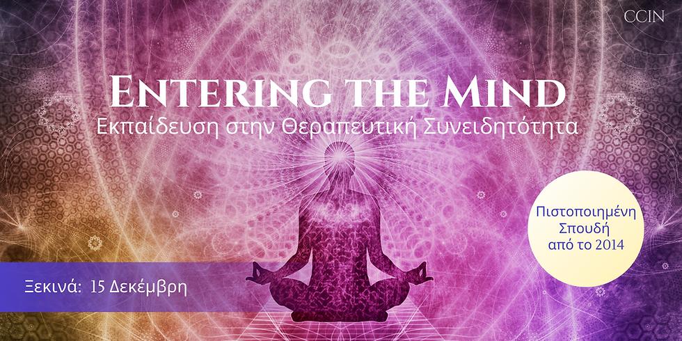 Entering the Mind - 6η Συνάντηση
