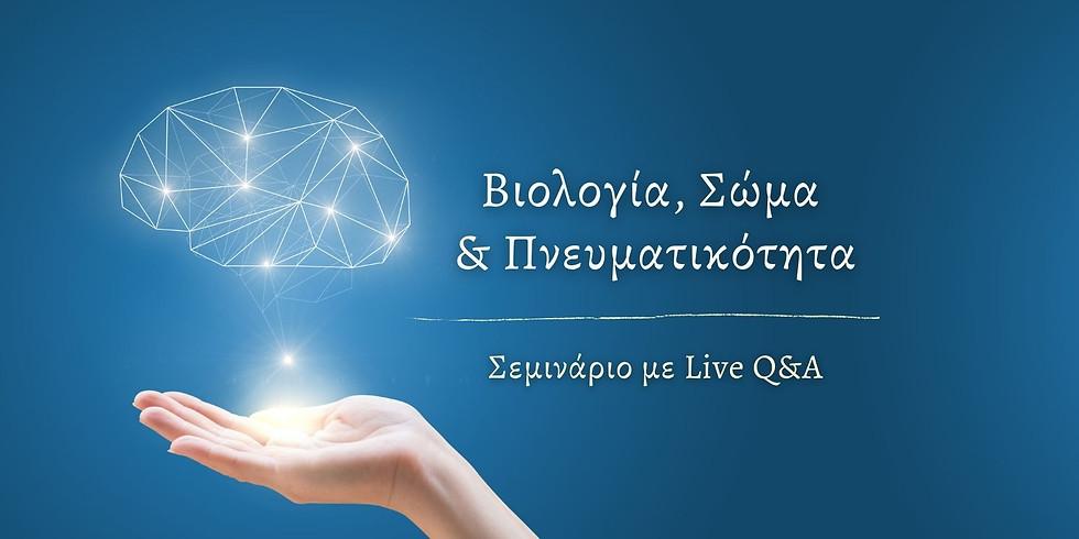 Βιολογία, Σώμα & Πνευματικότητα - Σεμινάριο με Live Q&A