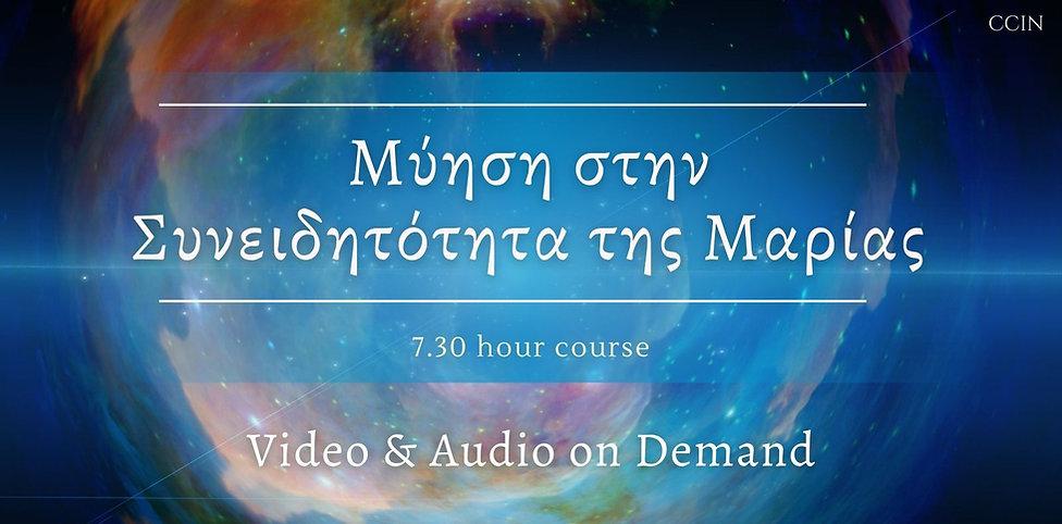 new header συνειδητοτητα μαριας course o