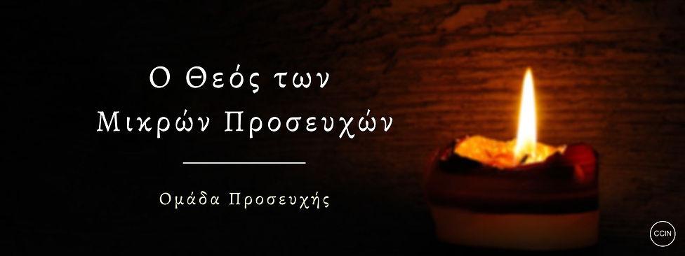 fb cover ο θεός των μικρών προσευχών.jpg