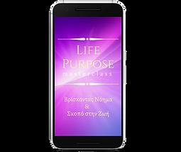 life purpose masterclass