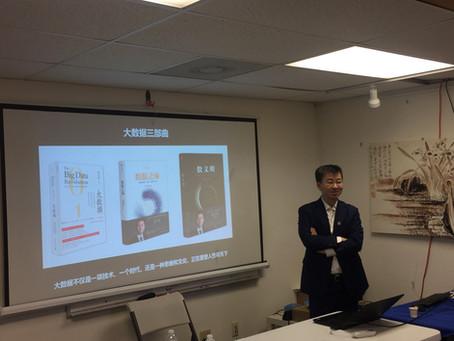 2018 CAST-SD 十一月讲座--Big Data 2.0--数文明, by Zipei Tu.