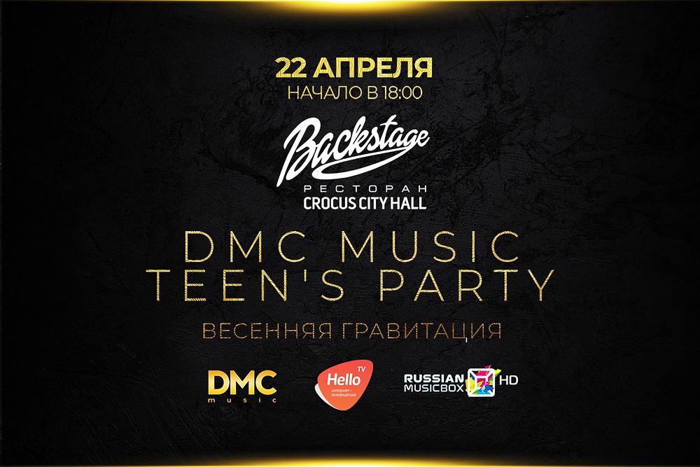DMC MUSIC TEEN'S PARTY | ВЕСЕННЯЯ ГРАВИТАЦИЯ
