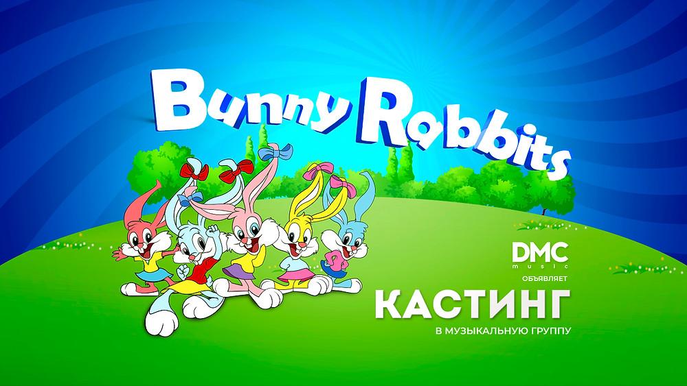 Кастинг в музыкальную группу Bunny Rabbits