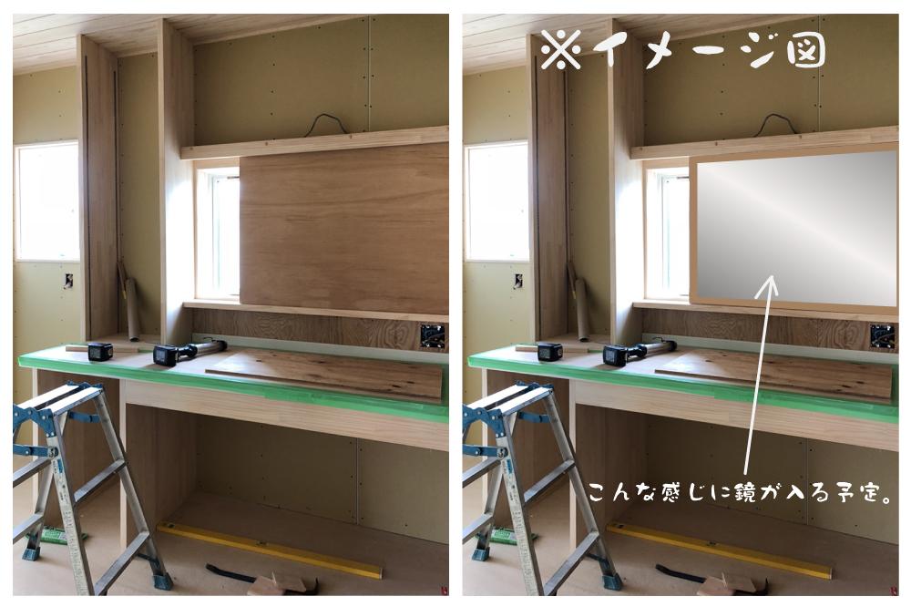 造作の洗面化粧台
