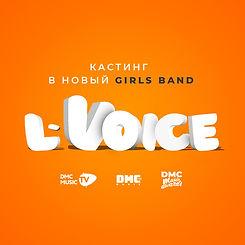 Группа L-Voice