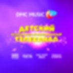 Телеканал DMC MUSIC TV