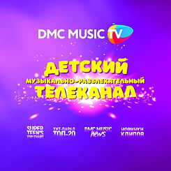 Телеканал DMC MUSIC TV