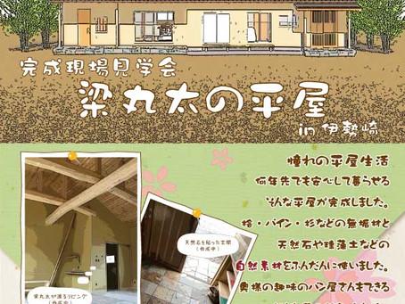 3月23日・24日 完成現場見学会(伊勢崎市)