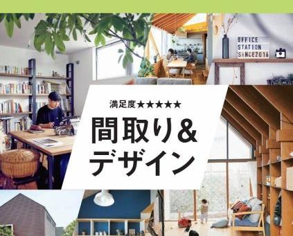 【雑誌】SUUMO注文住宅 群馬で建てる 2020春夏号