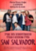 Концерт группы San Salvador в Ритм Блюз Кафе 2 апреля 2016г.