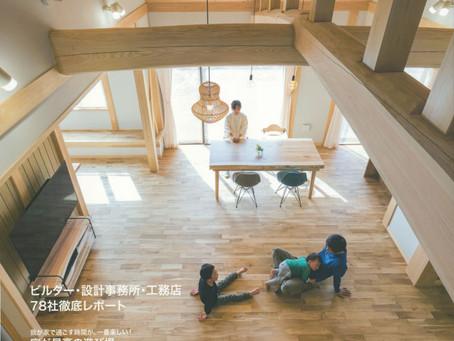 IECOCORO 群馬で建てる注文住宅 21春夏 表紙掲載