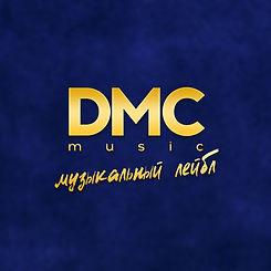Музыкальный лейбл DMC MUSIC