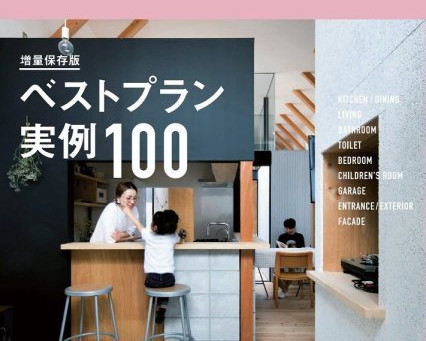 【代表 杉内特集】SUUMO注文住宅 群馬で建てる 2020夏秋 掲載!!!