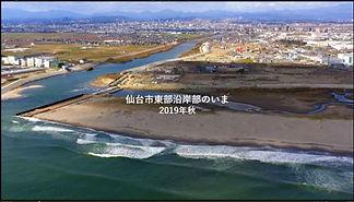 仙台市東部沿岸部のいま2019年秋 640.jpg