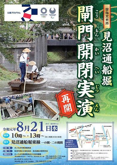 見沼通船堀閘門開閉実演チラシ-1.jpg