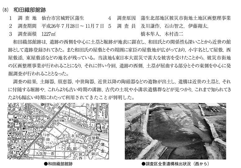 和田織部館跡nenpou36-25.jpg