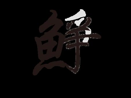 Logo Design: 爭鮮