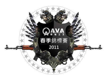 KV: AVA春季錦標賽