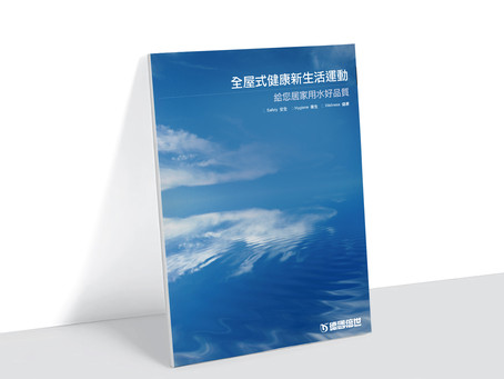 Catalog Design: 拓霖企業