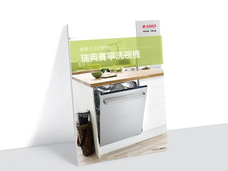 Catalog Design: ASKO