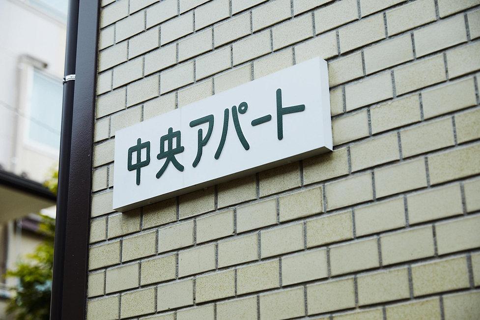low210518_TENHACHI_HAIOJI_0042.jpg
