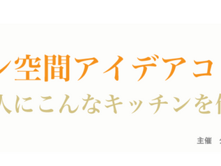 令和元年度キッチン空間アイデアコンテスト / 奨励賞