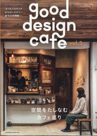 good design cafe Vol.3 商店建築 2020年 3月号増刊