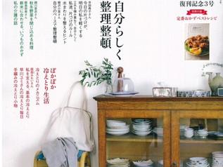 『天然生活』2019年12月号復刊記念3号