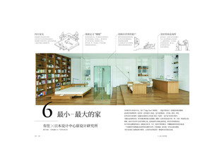 HOUSE VISION 3 BEIJING EXHIBITION