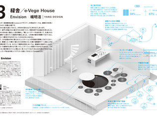 HOUSE VISION BEIJING EXHIBITION