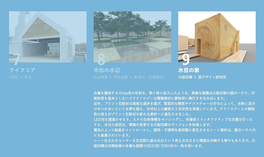 木目の家 凸版印刷 × 原デザイン研究所