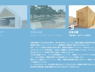 MOKUMENOIE @HOUSE VISION 2 2016 TOKYO EXHIBITION