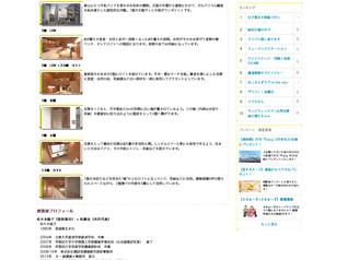 「渡辺篤史の建物探訪」