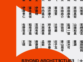 Beyond Architecture/中日建筑师作品联展 2020.10.11-25