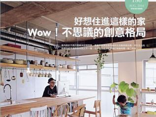 my HOME magazine 08 2016 @Taiwan